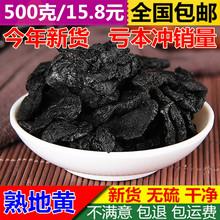 亳佰-500克 包1s6中药材熟ip晒新货非特级熟地