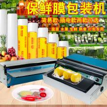 保鲜膜1s包装机超市yq动免插电商用全自动切割器封膜机封口机