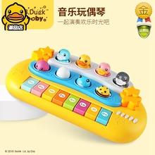 B.D1tck(小)黄鸭hq子琴玩具 0-1-3岁婴幼儿宝宝音乐钢琴益智早教