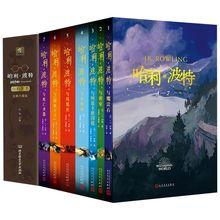 哈利・波特(7册)+1t7利波特百ty(英)J.K.罗琳(J.K.Rowling