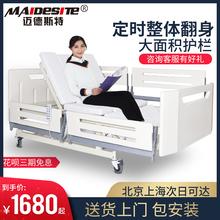 迈德斯20全自动翻身0t的家用多功能老的带便孔病床