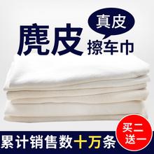 汽车洗20专用玻璃布0t厚毛巾不掉毛麂皮擦车巾鹿皮巾鸡皮抹布