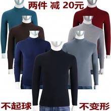 [22219]保暖内衣男款半高领秋衣修