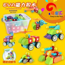 【又妈22丝专属】玩35VA大号磁性 梦幻磁力家园玩具