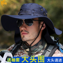 帽子男22夏遮阳防晒2p加大码大帽檐大头围盆帽户外骑车