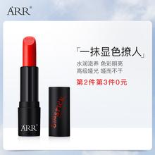 ARR22绒口红持久2p润防水不易脱色斩男色平价女学生正品