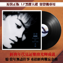正款 王菲 华23经典流行歌scLP唱片老款留声机专用12寸唱盘