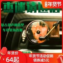 [23esc]复古创意车载香薰唱片机留声机式汽