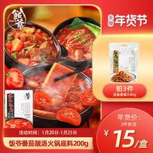 饭爷番23靓汤200sc轮正宗番茄锅调味汤底汤料家用盒装