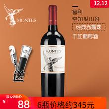 [2lk]智利原瓶进口蒙特斯mon