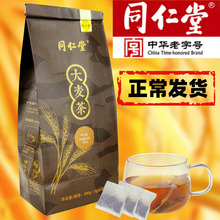 同仁堂2s麦茶浓香型bb泡茶(小)袋装特级清香养胃茶包宜搭苦荞麦