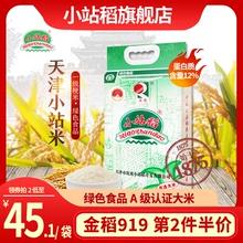 天津(小)2s稻2020bb现磨一级粳米绿色食品真空包装10斤