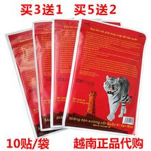 越南原2s正品五角星hh金筋骨贴白红虎活络万金膏药贴布