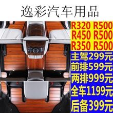 奔驰R2v木质脚垫奔2f00 r350 r400柚木实改装专用