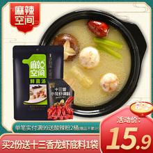 麻辣空2x鲜菌汤底料2v60g家用煲汤(小)火锅调料正宗四川成都特产