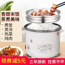 电饭煲2x锅家用1(小)xj式3迷你4单的多功能半球普通一三角蒸米饭