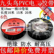九头鸟2xVC电气绝xn10-20米电工电线胶布加宽防水耐压