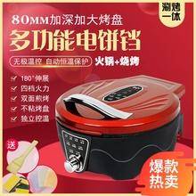 家用双2x加热加深电xn煎锅加深新式自动断电烙饼锅