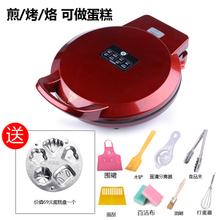 点饼铛2x冰当家用插xn煎饼锅圆形电饼挡多用口径28.5CM (小)型