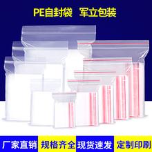 超大号31封袋密封袋13口袋加厚pe自封袋定制