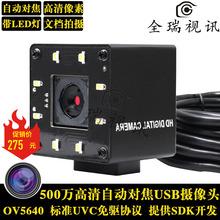 50032高清USBkp自动对焦台式电脑视频直播录像带补光灯免驱