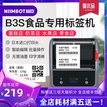 精臣b35s食品标签rr(小)型蓝牙包装袋不干胶烘培蛋糕店商品价格打价机商用生产日期