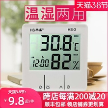 华盛电36数字干湿温bu内高精度温湿度计家用台式温度表带闹钟