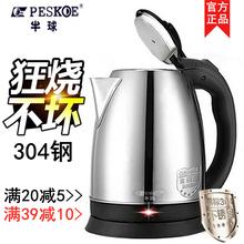 电热水36半球电水水bu烧水壶家用大(小)型学生宿舍食品级不锈钢