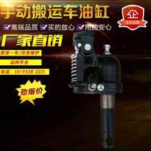 2/3365吨T手动bu车油缸搬运车油泵地牛油缸地牛斤顶 叉车配件