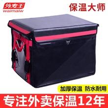 外麦王36厚外卖送餐bu箱子大(小)号配送快餐箱骑手装备