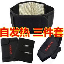 正品托37琳护腰带 36保暖护颈三件套装包邮