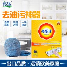 亮乐球3b丝球家用含ao球厨房刷锅神器洗碗不掉丝刚丝球不锈钢