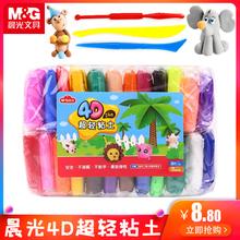 晨光超3b粘土12色ao36色套装黏土彩泥超清泥土彩泥超轻学生宝宝玩具袋装带工具