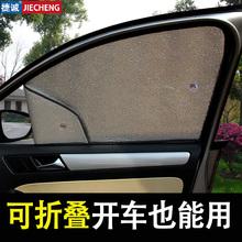 汽车 3b车防晒隔热ao专用遮阳帘侧窗前后档太阳帘防晒