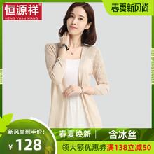 恒源祥3b晒开衫女士ao式冰丝针织衫中长式外搭披肩外套空调衫