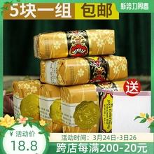 蜂花檀3c邮装125cl块组合装沐浴皂国货正宗上海官方旗舰