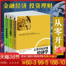 从零开始读懂金融学全3册 经济理财读懂金3c17学经济lp理财学家庭理财学入门宝