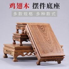 红木雕3c工艺品佛像lp座 鸡翅木质长方形实木托奇石石头底座