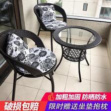 圆玻璃咖啡厅垫3d4藤桌椅奶nt餐椅子创意藤椅茶几三件套露天