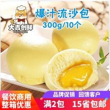 流沙包 乐肴居爆汁速冻速3d9食品港式nt 营养早餐包子奶黄包