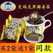 台湾史3d克 姜母茶nt姨妈茶 姜汤红糖姜茶生姜汁老姜汤