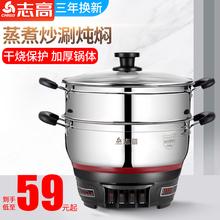 Chi3do/志高特sk能电热锅家用炒菜蒸煮炒一体锅多用电锅