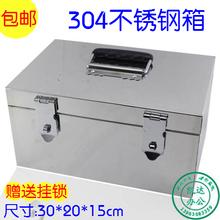 不锈钢3q工具箱30cp挂锁 票据箱 收纳盒子 贴士箱包邮