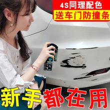 汽车补漆笔车漆去4r5修复神器ri修补珍珠白色黑漆面划痕喷漆
