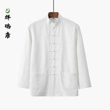 祥瑞唐4r式立领棉麻ri衣男士中老年亚麻长袖复古汉居士服包邮