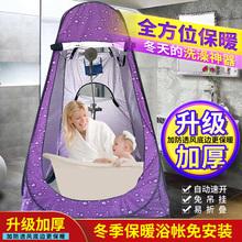洗澡帐4r户外家用冬ri加厚浴棚农村洗澡神器速开免安装免吊挂