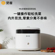 灵檬M1活氧4r毒果蔬清洗ri水果机食材净化器