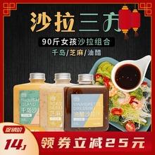草草族50拉三方0脂cq醋汁千岛芝麻轻食酱料低脂零卡脱脂