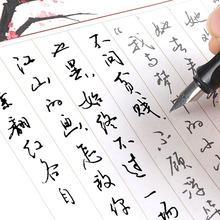 六品堂自由手写514草书行书xl硬笔书法行楷男女生青年练字帖