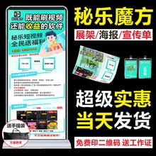 秘乐魔52海报推广短vx推物料宣传单易拉宝展架广告牌展示架子